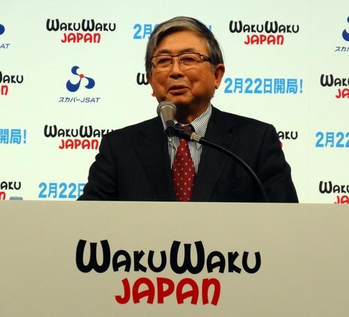 スカパー「ワクワク ジャパン」開局発表会